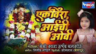 एकविरा आईची ओवी   Pahili Mazi Ovi Ekveera Mauli La   Ekveera Aai songs Marathi
