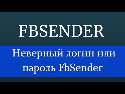 Как решить проблему авторизации Facebook. Неверный логин или пароль Fbsender. Ошибки входа Facebook