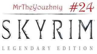 #24 Изумрудный драконий коготь и резня в озерном утесе (Прохождение Skyrim на русском)