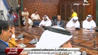 إذاعة الشارقة - الإعلامي حسن يعقوب متحدثا من مصر عن المشاريع  التنموية الإماراتية في مصر