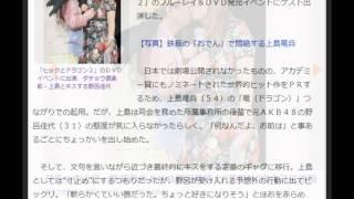 """ダチョウ上島 後輩の元AKB野呂佳代と""""予想外""""のキスに赤面 スポニチ..."""
