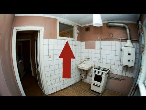 Зачем в СССР делали Окна между кухней и санузлом в Хрущовках и Сталинках