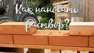 видео Строительство каминов, приготовление кладочного раствора.
