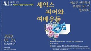 [서울연극제 프린지] 제16회 서울창작공간 연극축제 -…