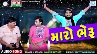 Jignesh Kaviraj Maro Bheru   મારો ભેરૂ   New Gujarati Song   RDC Gujarati   Ekta Sound