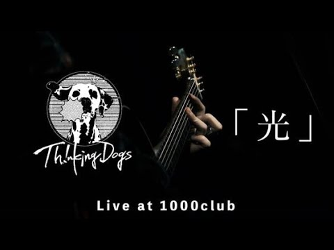Thinking Dogs『光』~20201201 1000CLUB LIVE ver.~