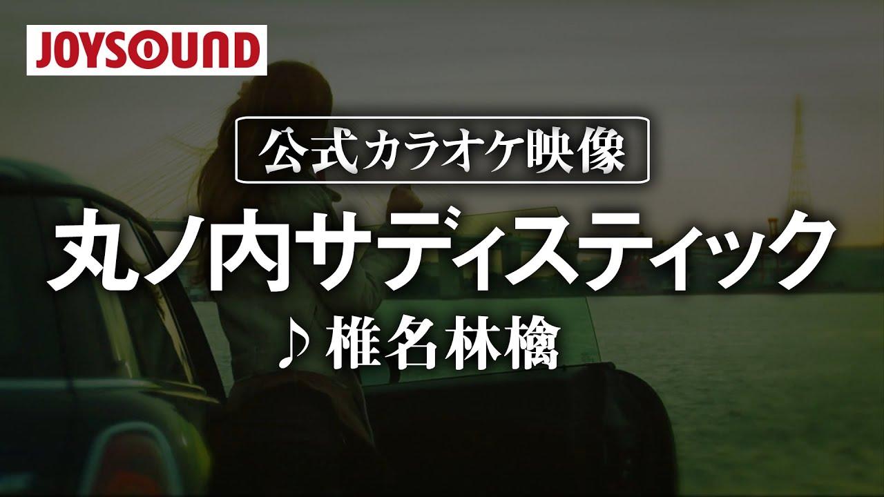 カラオケ練習】「丸ノ内サディスティック」/ 椎名林檎【期間限定】 - YouTube
