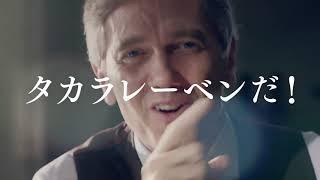 タカラレーベン CM (2019-)「プレゼンテーション記者会見篇」