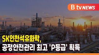 SK인천석유화학, 공정안전관리 최고 'P등급&#…