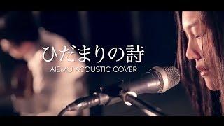 ひだまりの詩 - Le Couple(愛笑む acoustic cover)