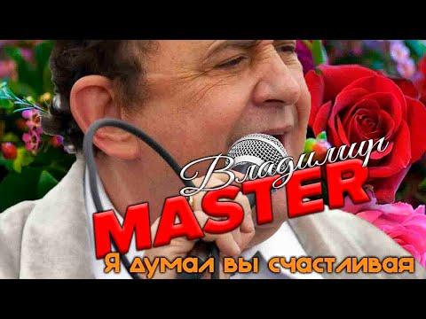 Владимир MASTER  Я думал вы счастливая