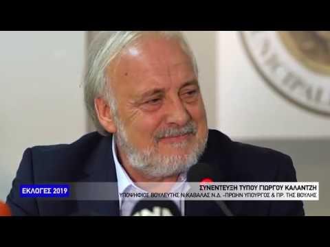 Συνέντευξη τύπου Γ.Καλαντζή - 24/6/2019