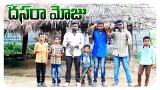 Village lo dasara moju||bathukamma panduga||jammi kottudu||village comedy||Dhoom Dhaam Channel