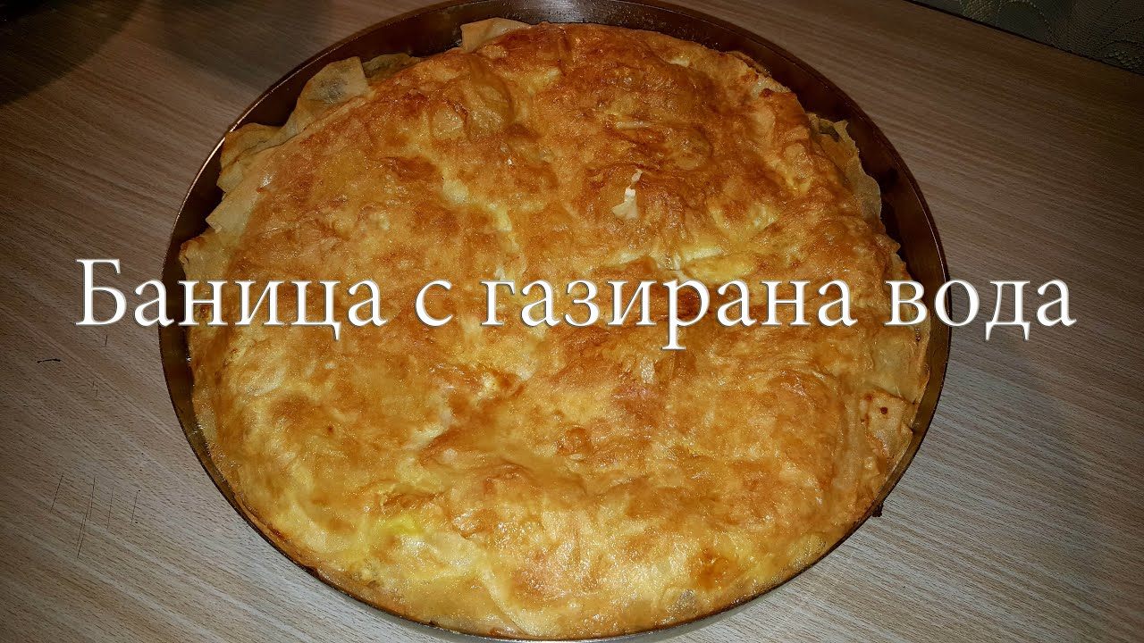 Баница с газирана вода / www.Finest-Recipes.com