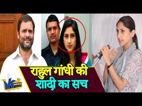 राहुल गांधी इस लड़की से करने वाले हैं शादी? खबर का पूरा सच| Rahul Gandhi Wedding Viral Sach