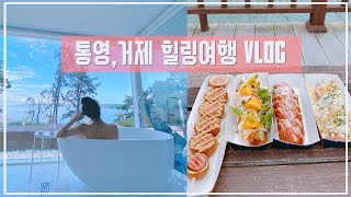 통영-거제 힐링여행 브이로그(펜션,맛집 추천)