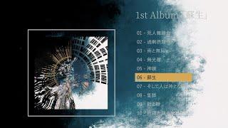 『蘇生』Album Trailer