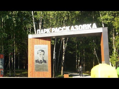 """Парк """"Рассказовка"""". Тест GoPro HERO 4 Black"""