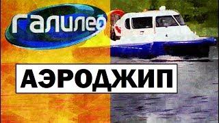 Галилео. Аэроджип (катер на воздушной подушке) 🚤 Hovercraft