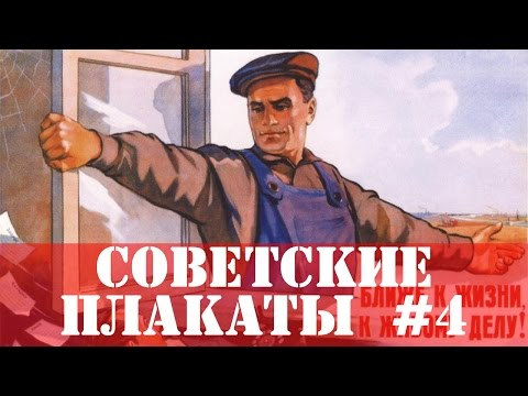 20 Советских плакатов #4 Агитация и пропаганда