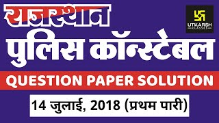 Rajasthan police constable    July 14, 2018    Question Paper Live Solution of Ist session