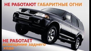 Mitsubishi Pajero sport (1поколение) не работают габариты и освещение заднего хода!