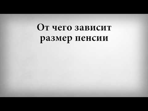 ЖИЗНЬ в России - От чего зависит размер пенсии в России.
