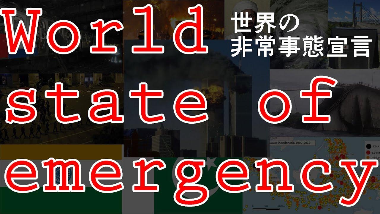 【ゆっくり解説】世界の非常事態宣言