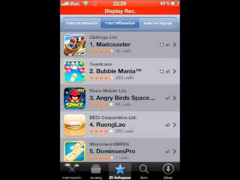วิธีดาวน์โหลดแอพ iPhone จาก App Store
