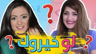 لو خيروك مع دانية شافعي | Would You Rather with Danya Shafei