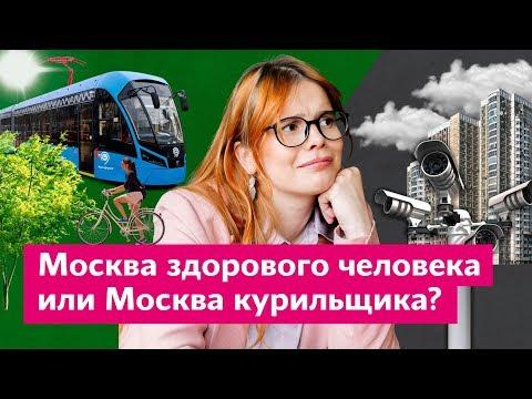 4 поправки для прекрасной Москвы будущего | Дарья Беседина
