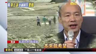 88風災小林村國賠案 市府放棄上訴 村民:不敢置信