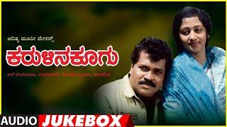 Kannada Old Songs | Karulina koogu Movie Songs Jukebox