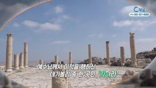 성지가 좋다 91회 길르앗 라못과 가다라 - 이강근 박사