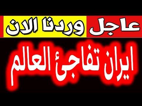 عاااجل .. ايران تفاجئ اليوم العالم و تكشف عن هذا الخبر المفاجئ !!!!
