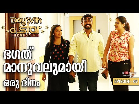 A Day with Bhagath Manuel | Day with a Star | Season 04 | EP 09 | Kaumudy TV