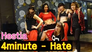 포미닛(4minute)-싫어(Hate) Dance Cover by Hestia