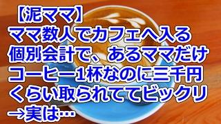 【泥ママ】ママ数人でカフェへ、個別会計で、あるママだけコーヒー1杯なのに三千円くらい取られててビックリ→実は…
