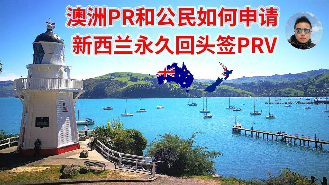 【新西兰移民】澳洲PR和公民如何申请新西兰永久回头签PRV ?为什么移民澳大利亚等于移民新西兰?新西兰是世界上唯一有永久回头签的国家
