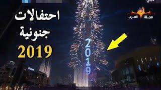استمتع بـ أروع احتفالات رأس السنة 2019 من برج خليفة بـ دبي