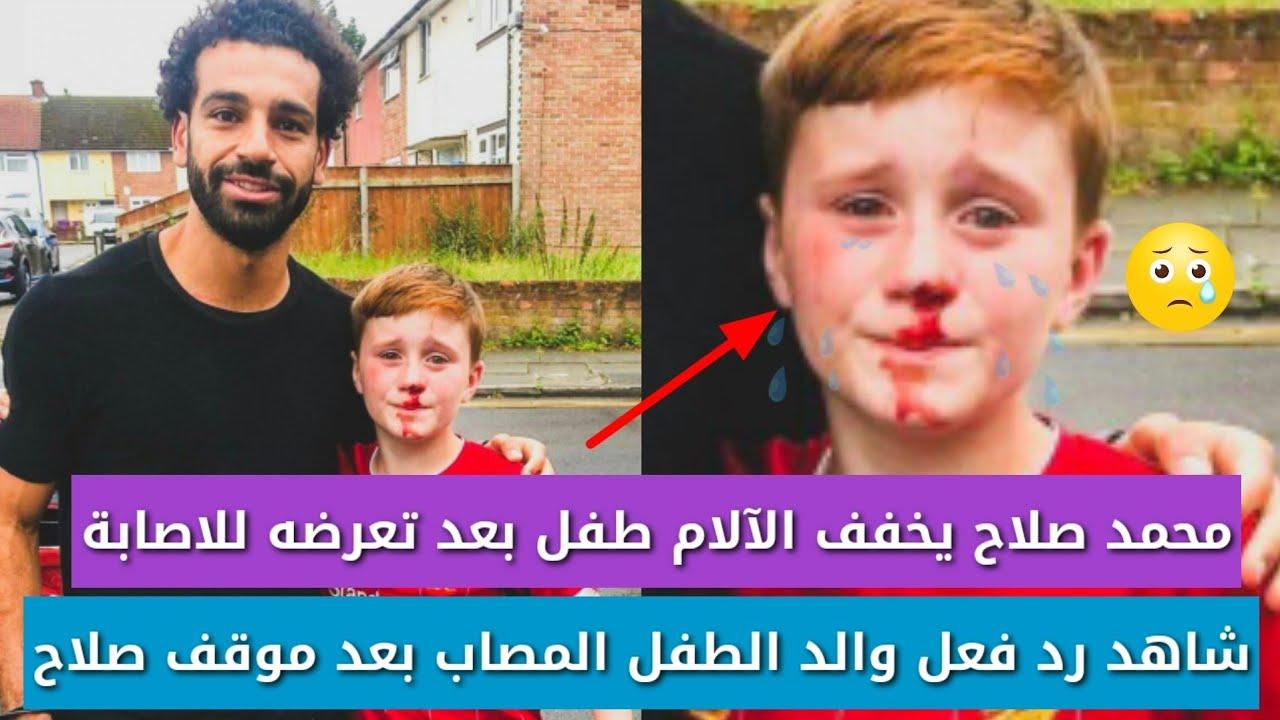 محمد صلاح ينقذ طفل ف موقف انساني بعد تعرضه للاصابة ووالداه يشيد بأخلاق محمد صلاح