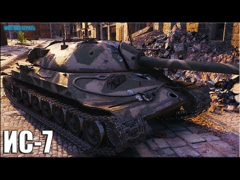 Бой мечты на ИС-7 ✅ World of Tanks лучший бой