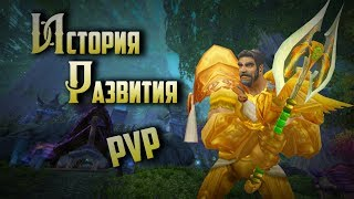История Развития PvP - World of Warcraft: Classic #2