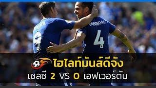 เชลซี vs เอฟเวอร์ตัน 2-0 Chelsea vs Everton | พรีเมียร์ลีก | 27/08/2017