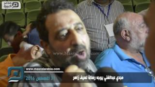 مصر العربية | مجدي عبدالغني يوجه رسالة لسيف زاهر