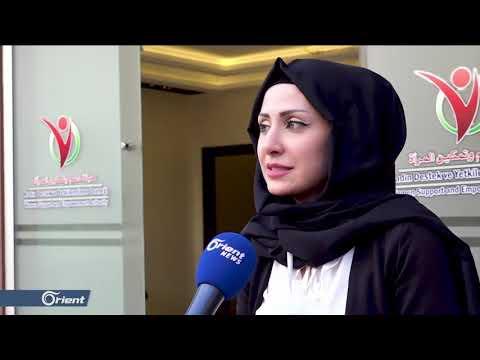 افتتاح هيئة دعم المرأة في ولاية كلس التركية  - 23:53-2018 / 10 / 10