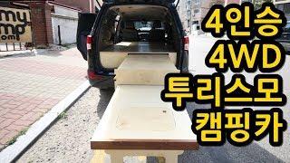 35_ #투리스모캠핑카 4,5인승 캠핑카 2018년7월…