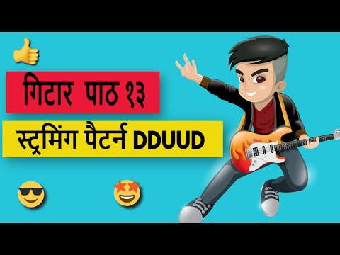 Beginners Guitar Lesson In Hindi 13 Strumming Pattern Dduud