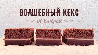 Шоколадный волшебный кекс: три слоя из одного теста / Быстрый пп-рецепт