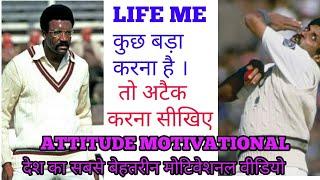 ATTACK करना सीखो । attitude बदल लो । kapil dev's motivation by GYANVATSAL SWAMI JI